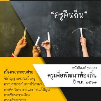 แนวข้อสอบ โครงการผลิตครูเพื่อพัฒนาท้องถิ่น [ครูคืนถิ่น] ปี 2561