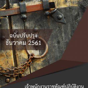 แนวข้อสอบ เจ้าพนักงานราชทัณฑ์ปฏิบัติงาน กรมราชทัณฑ์ (งานควบคุมผู้ต้องขังชายและอื่นๆ) อัพเดตล่าสุด สำหรับสอบ 2562