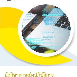 แนวข้อสอบ นักวิชาการคลังปฏิบัติการ กรมบัญชีกลาง [PDF+หนังสือ] อัพเดทล่าสุด