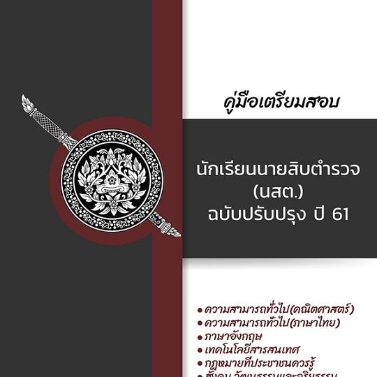 หนังสือเตรียมสอบ+แนวข้อสอบ นักเรียนนายสิบตำรวจ 2561 [+ PDF + หนังสือ+]