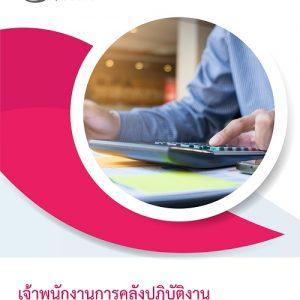 แนวข้อสอบ เจ้าพนักงานการคลังปฏิบัติงาน กรมบัญชีกลาง [PDF-หนังสือ]