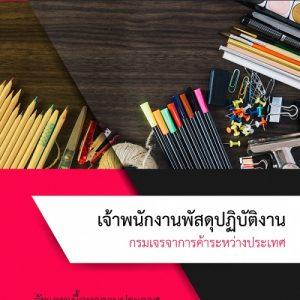 [PDF+หนังสือ] แนวข้อสอบ เจ้าพนักงานพัสดุปฏิบัติงาน กรมเจรจาระหว่างประเทศ