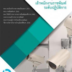 [PDF+หนังสือ]แนวข้อสอบ เจ้าพนักงานราชทัณฑ์ กรมราชทัณฑ์ TSheet Store