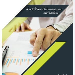 แนวข้อสอบ จนท.วิเคราะห์นโยบายและแผน กรมพัฒนาที่ดิน ไฟล์ PDF และหนังสือ
