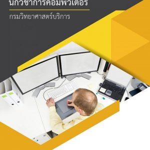 แนวข้อสอบ นักวิชาการคอมพิวเตอร์ กรมวิทยาศาสตร์บริการ | Tutor Sheet Store
