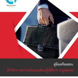 แนวข้อสอบ นักวิชาการตรวจเงินแผ่นดินปฏิบัติการ (กฎหมาย) สตง.PDF+หนังสือ
