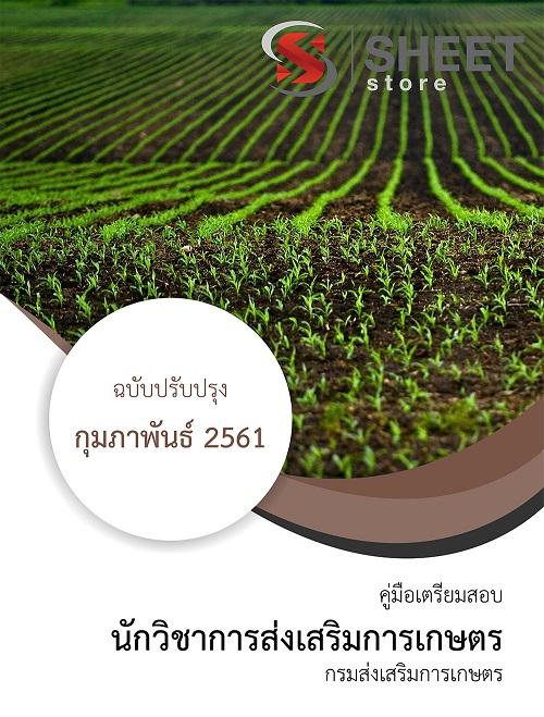 แนวข้อสอบ นักวิชาการส่งเสริมการเกษตร กรมส่งเสริมการเกษตร 2561