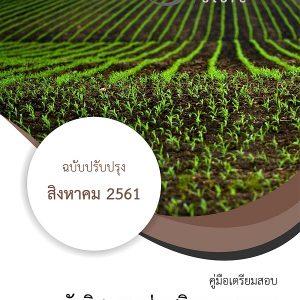 นักวิชาการส่งเสริมการเกษตร กรมส่งเสริมการเกษตร 8/2561