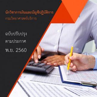 [PDF+หนังสือ] แนวข้อสอบ นักวิชาการเงินและบัญชีปฏิบัติการ กรมวิทยาศาสตร์บริการ