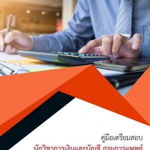 [PDF + หนงสือ]เตรียมสอบ แนวข้อสอบ นักวิชาการเงินและบัญชี กรมการแพทย์