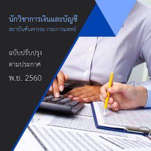หนังสือ+แนวข้อสอบ นักวิชาการเงินและบัญชี สถาบันทันตกรรม กรมการแพทย์