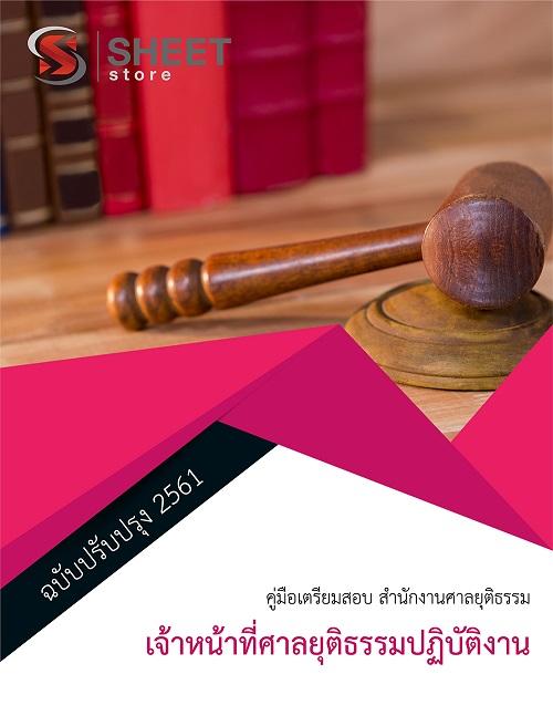 แนวข้อสอบ เจ้าหน้าที่ศาลยุติธรรมปฏิบัติงาน สำนักงานศาลยุติธรรม PDF+หนังสือ