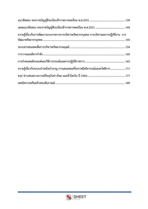 สารบัญ แนวข้อสอบ นักทรัพยากรบุคคลปฏิบัติการ สำนักงานเลขาธิการสภาผู้แทนราษฎร