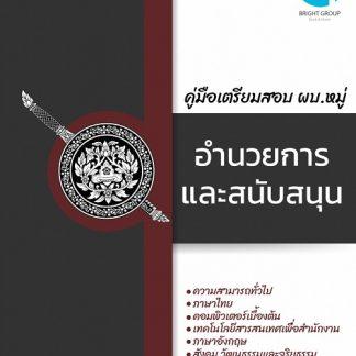 [PDF+หนังสือ]สอบ แนวข้อสอบ นายสิบตำรวจ ผบ.หมู่ อำนวยการและสนับสนุน