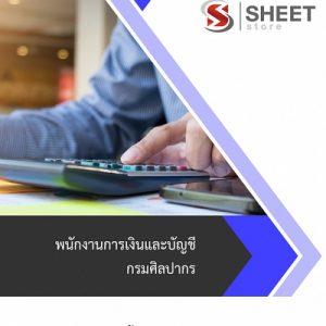 แนววข้อสอบ พนักงานการเงินและบัญชี กรมศิลปากร | Tutor Sheet Store