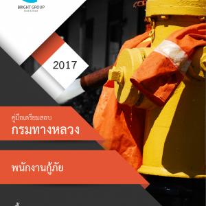 แนวข้อสอบ พนักงานกู้ภัย กรมทางหลวง | Tutor Sheet Store