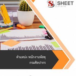 [PDF+หนังสือ] เตรียมสอบ แนวข้อสอบ พนักงานพัสดุ กรมศิลปากร Sheet Store
