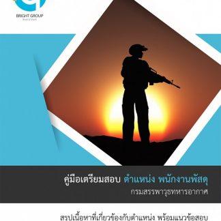 [หนังสือ+PDF] เตรียมทสอบ แนวข้อสอบ พนักงานพัสดุ กรมสรรพาวุธทหารอากาศ