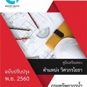 หนังสือ+PDF แนวข้อสอบ วิศวกรโยธา กรมทรัพยากรน้ำ | Tutor Sheet Store