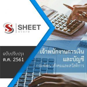 แนวข้อสอบ เจ้าพนักงานการเงินและบัญชี กรมพัฒนาสังคมและสวัสดิการ ฉบับปรับปรุง ตุลาคม 2561