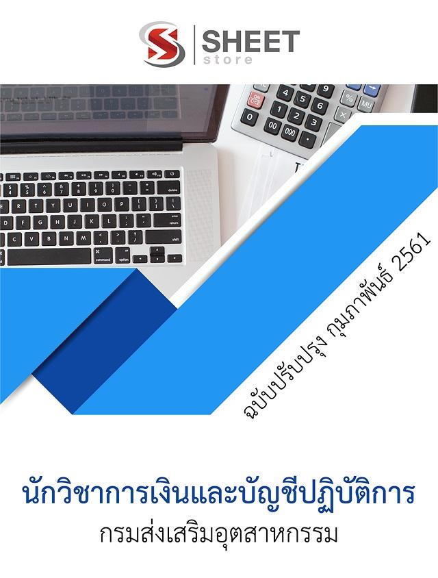 แนวข้อสอบ นักวิชาการเงินและบัญชีปฏิบัติการ กรมส่งเสริมอุตสาหกรรม (DIP)
