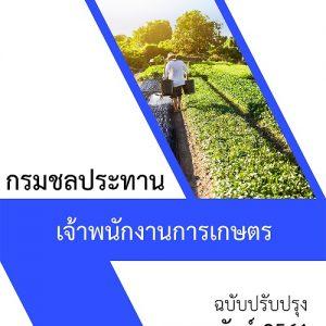 แนวข้อสอบ เจ้าพนักงานการเกษตร กรมชลประทาน – SHEET STORE
