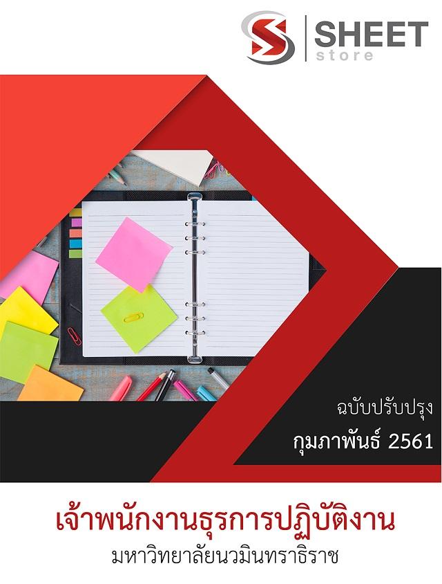 แนวข้อสอบ เจ้าพนักงานธุรการปฏิบัติงาน มหาวิทยาลัยนวมินทราธิราช (NMU)