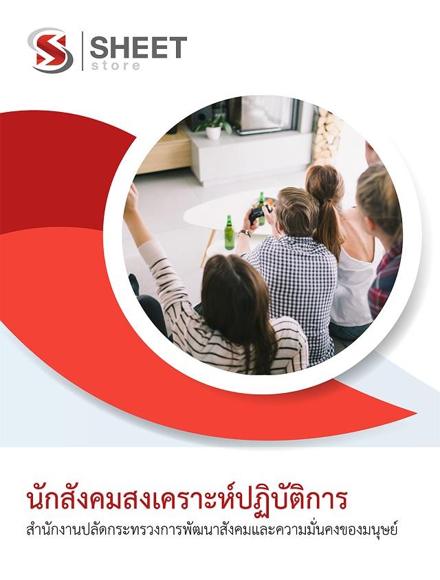 แนวข้อสอบ นักสังคมสงเคราะห์ปฏิบัติการ สำนักงานปลัดกระทรวงการพัฒนาสังคม