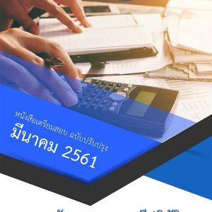 แนวข้อสอบ นักตรวจสอบภาษีปฏิบัติการ กรมสรรพากร ปรับปรุงเนื้อหาล่าสุด มีนาคม 2561