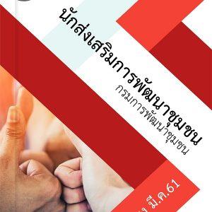 แนวข้อสอบ นักส่งเสริมการพัฒนาชุมชน กรมการพัฒนาชุมชน