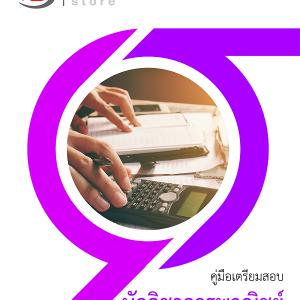 แนวข้อสอบ นักวิชาการพาณิชย์ปฏิบัติการ กรมพัฒนาธุรกิจการค้า | ล่าสุด 2561