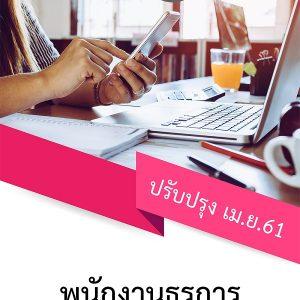 แนวข้อสอบ พนักงานธุรการ กรมท่าอากาศยาน ล่าสุด 2561 | SHEET STORE