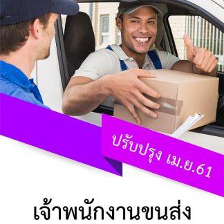 แนวข้อสอบ เจ้าพนักงานขนส่ง กรมท่าอากาศยาน | SHEET STORE