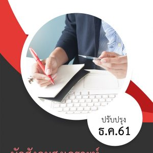 แนวข้อสอบ นักสังคมสงเคราะห์ กรมกิจการเด็กและเยาวชน 2451