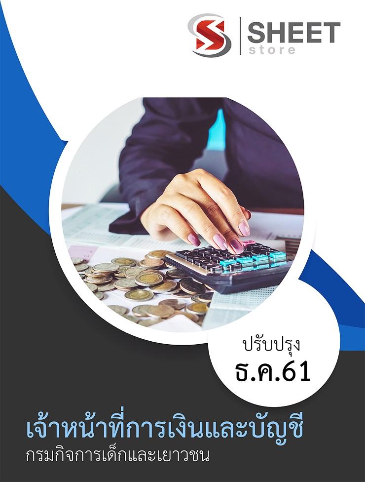 แนวข้อสอบ เจ้าหน้าที่การเงินและบัญชี กรมกิจการเด็กและเยาวชน 2561