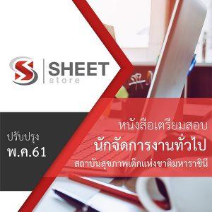 แนวข้อสอบ นักจัดการงานทั่วไป สถาบันสุขภาพเด็กแห่งชาติมหาราชินี | SHEET