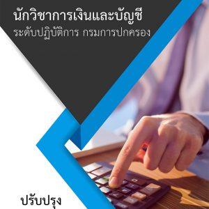 แนวข้อสอบ นักวิชาการเงินและบัญชีปฏิบัติการ กรมการปกครอง