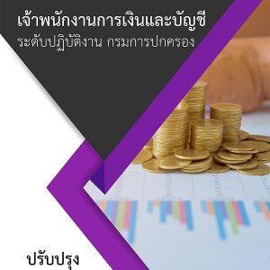 แนวข้อสอบ เจ้าพนักงานการเงินและบัญชีปฏิบัติงาน กรมการปกครอง [ล่าสุด 2561]