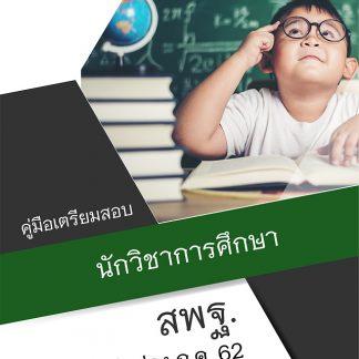 แนวข้อสอบ นักวิชาการศึกษา สำนักงานคณะกรรมการการศึกษาขั้นพื้นฐาน (สพฐ.) 2562