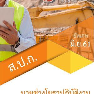 แนวข้อสอบ นายช่างโยธาปฏิบัติงาน สำนักงานการปฏิรูปที่ดินเพื่อเกษตรกรรม 2561