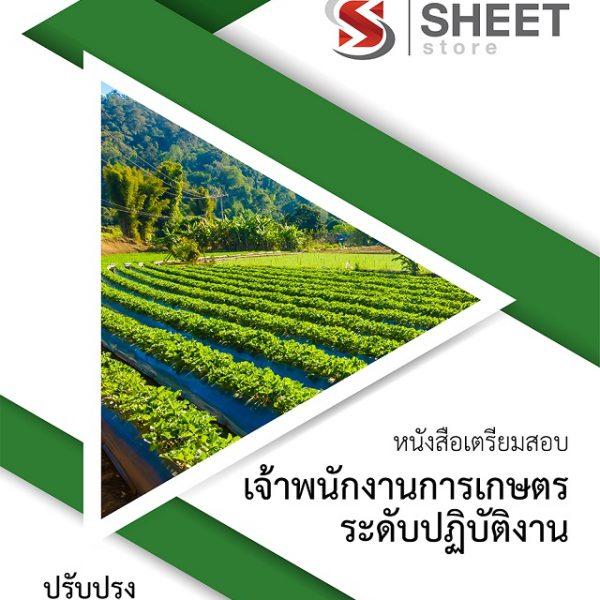 แนวข้อสอบ เจ้าพนักงานการเกษตร กรมวิชาการเกษตร (ระดับปฏิบัติงาน)
