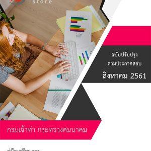 แนวข้อสอบ กรมเจ้าท่า เจ้าพนักงานธุรการปฏิบัติงาน (MD 61) | SHEET STORE