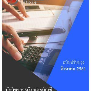 แนวข้อสอบ นักวิชาการเงินและบัญชี กรมวิทยาศาสตร์การแพทย์ | SHEET [ล่าสุด]