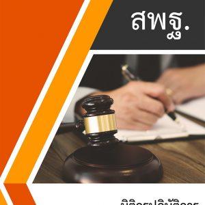 แนวข้อสอบ นิติกรปฏิบัติการ (สพฐ.) สนง.คณะกรรมการการศึกษาขั้นพื้นฐาน [2561]