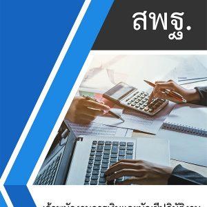 แนวข้อสอบ เจ้าพนักงานการเงินและบัญชีปฏิบัติงาน สพฐ. | SHEET STORE