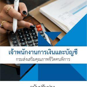 แนวข้อสอบ เจ้าพนักงานการเงินและบัญชี พก. | SHEET STORE