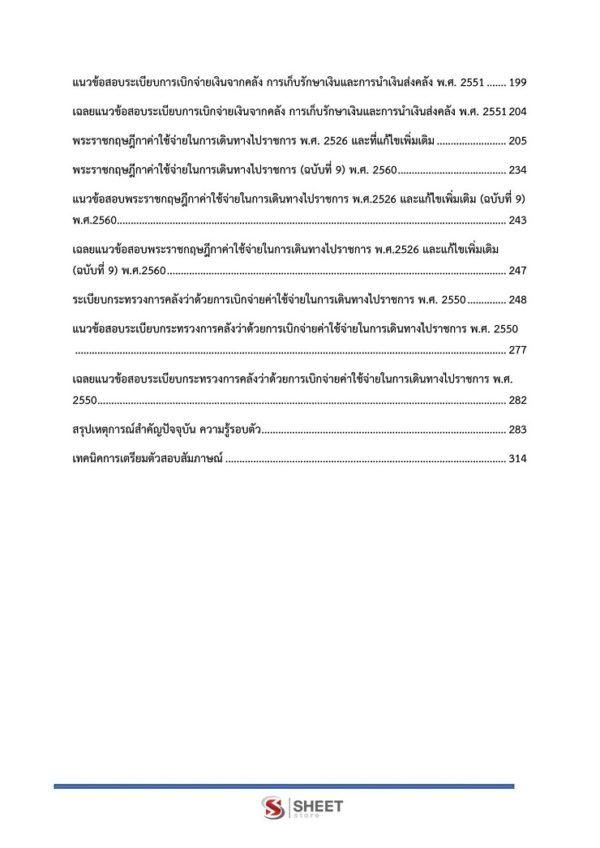 แนวข้อสอบ เจ้าพนักงานธุรการปฏิบัติงาน กรมส่งเสริมการเกษตร (ชายแดนใต้) 3