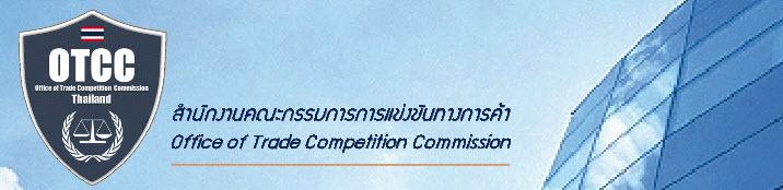 แนวข้อสอบ นักทรัพยากรบุคคลปฏิบัติงาน สำนักงานคณะกรรมการแข่งขันทางการค้า otcc 2561