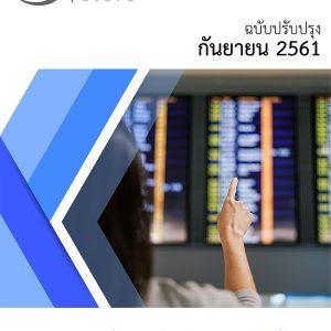 แนวข้อสอบ นักการต่างประเทศปฏิบัติงาน สำนักงานคณะกรรมการแข่งขันทางการค้า 2561