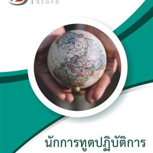 แนวข้อสอบ นักการทูตปฏิบัติการ กระทรวงการต่างประเทศ ฉบับปรับปรุง กันยายน 2561